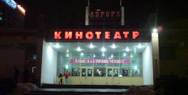 Кинотеатр Аврора: отдых для мозга
