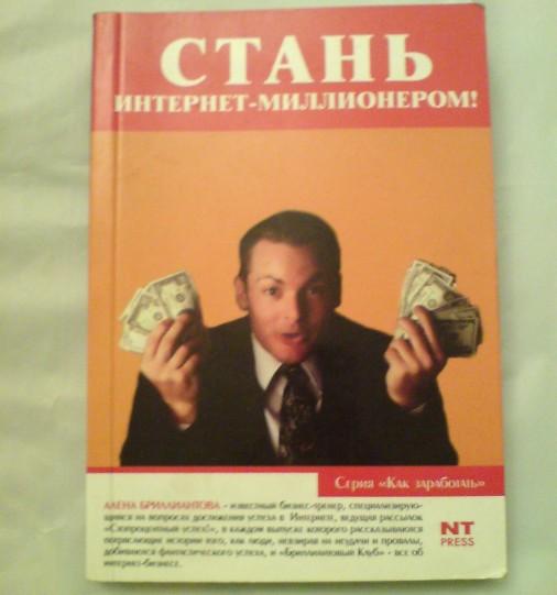 Первая книга по интернет-бизнесу