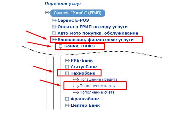 Пополнение карты Технобанка с WebMoney