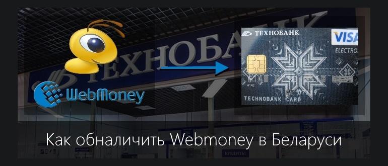 обналичка WebMoney