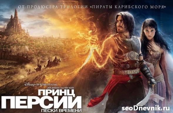 Кинотеатр Аврора: Принц Персии