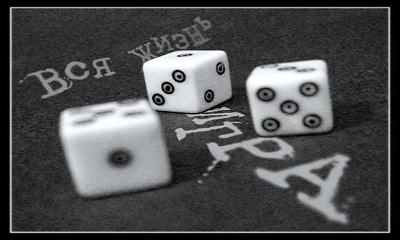 Вся жизнь - игра, или о тысяче долларов в день.