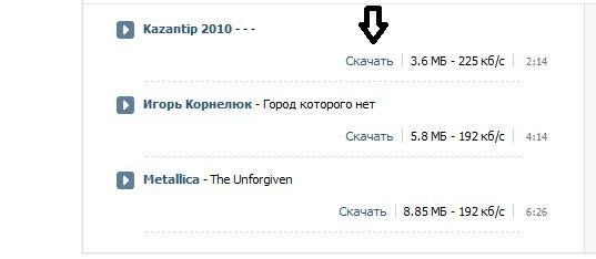 audio vkontakte
