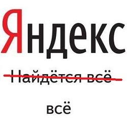 Яндекс не загружается