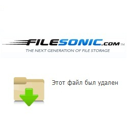 Filesonic удаляет файлы