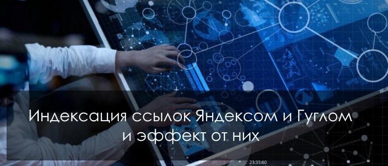 индексация ссылок Яндексом и Гуглом