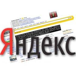 Яндекс не лох
