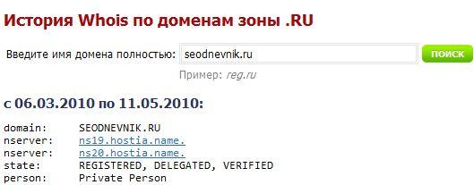 узнать историю домена через stat.reg.ru