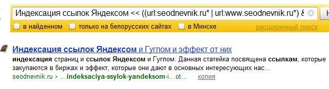Как узнать сниппет для статьи в Яндексе под запрос