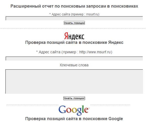 мониторинг позиций от msurf.ru