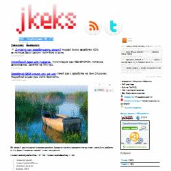 Обзор сайта jkeks.ru