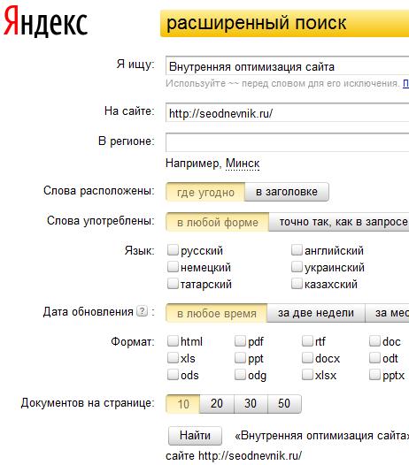 расширенный поиск через Яндекс