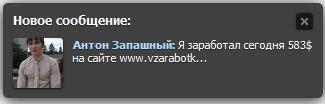 vk-message