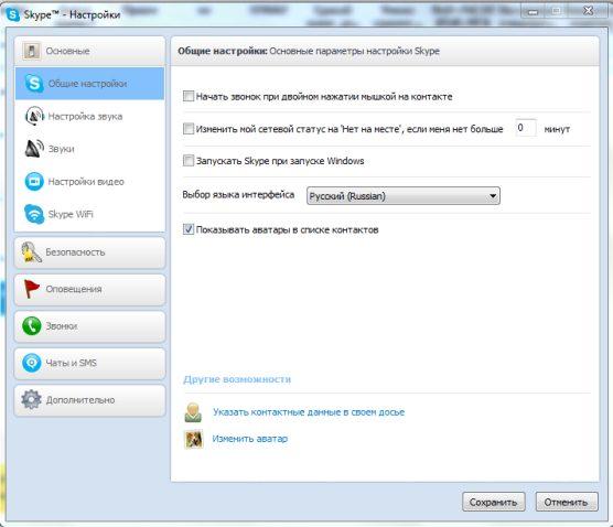 скачать бесплатно приложение скайп на ноутбук
