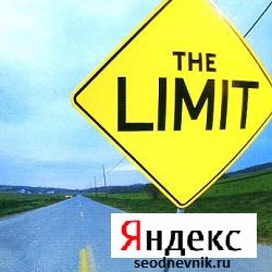 Лимиты xml Яндекса по качеству сайтов