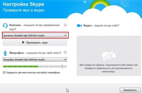 Настройки с первым входом в Skype