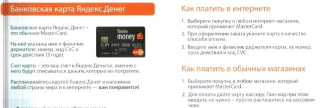 буклет от Яндекса