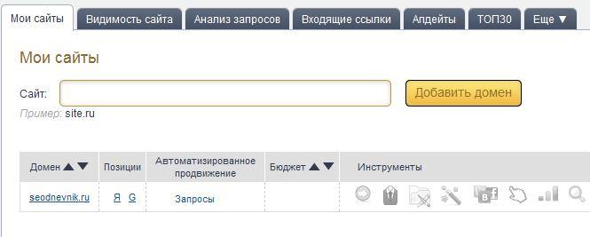 добавление сайта в megaindex
