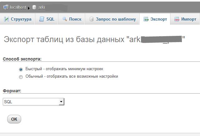 экспорт базы данных