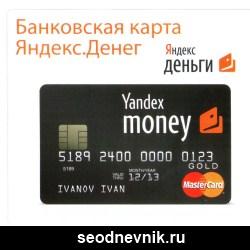 Карточка Яндекс.Деньги всем желающим бесплатно