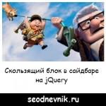 Скользящий блок на jQuery в сайдбаре