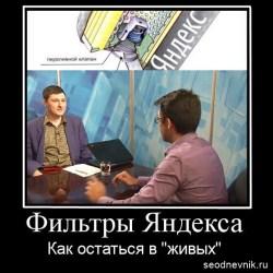 уберечь сайт от фильтра Яндекса