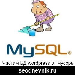 Чистим БД блога на Wordpress от мусора: 3 sql запроса