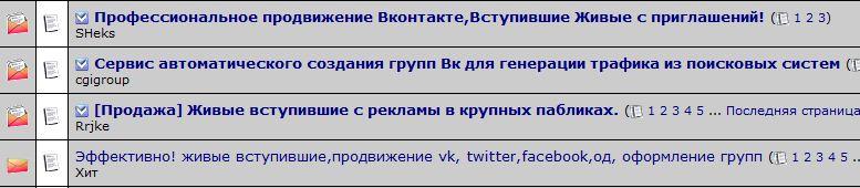 предложения на форумах