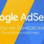 Google Adsense платит на банковский счет
