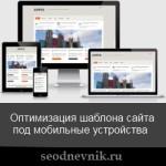 Оптимизация шаблона сайта под мобильные устройства