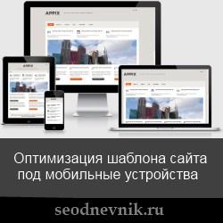 Адаптация шаблона сайта под мобильные устройства