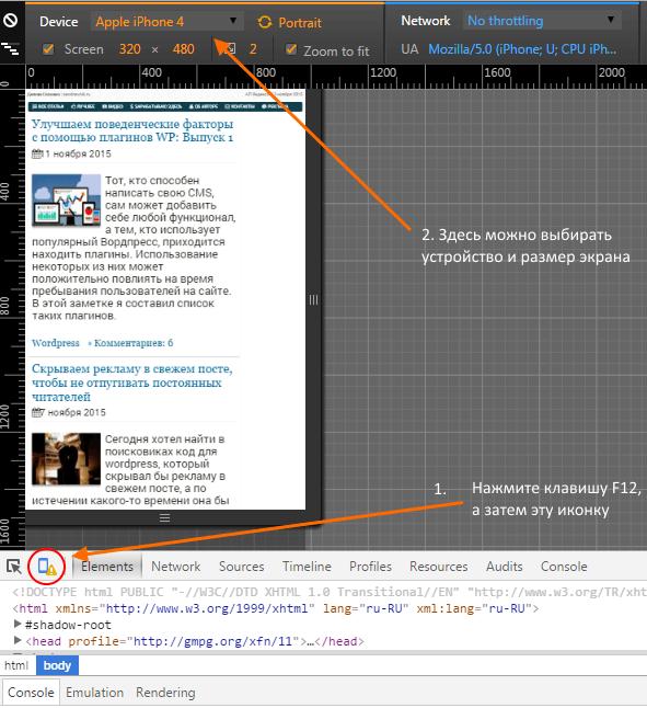 консоль в браузере