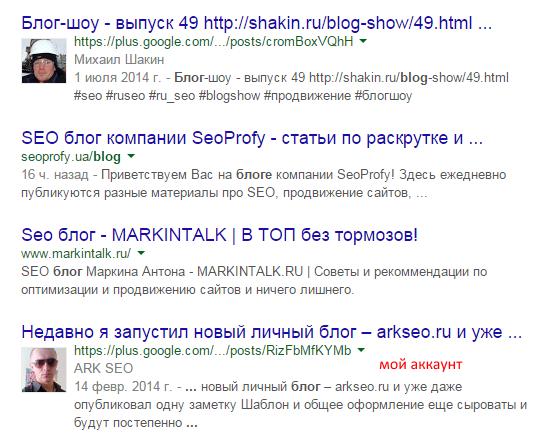 аккаунты google plus в поиске