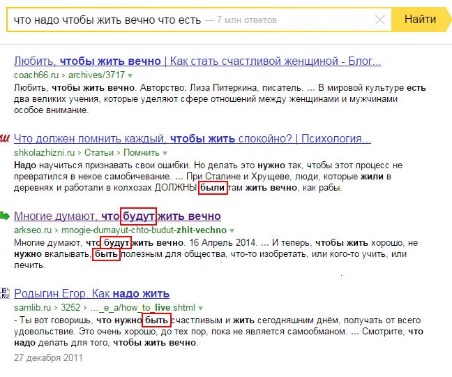 Подсветка слов в выдаче Яндекса