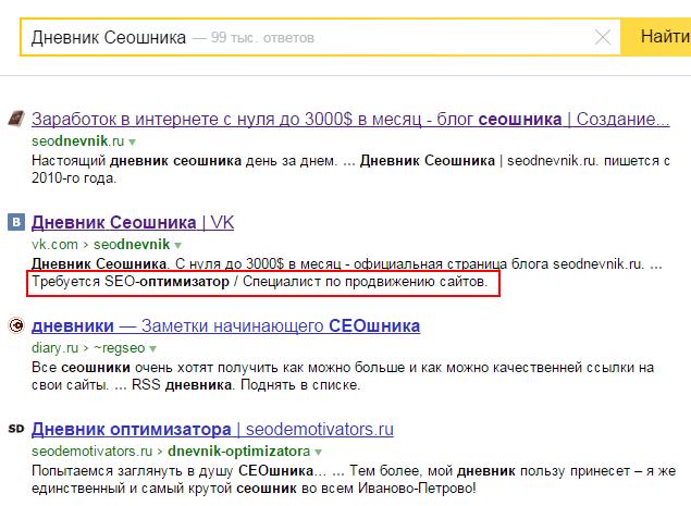 Яндекс - запрос Блог Сеошника