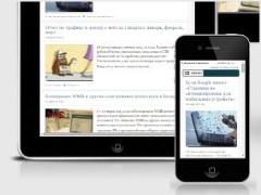 удобство сайта для мобильных устройств