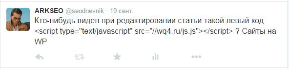 твит про посторонний код