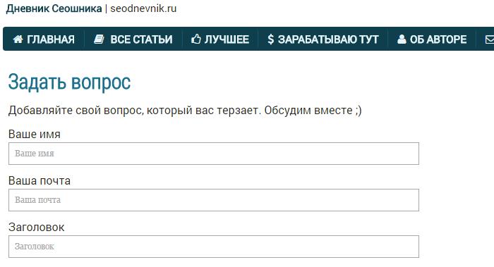 Сделать на сайте вопрос ответ ftp бесплатный хостинг файлов