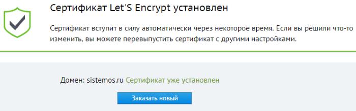 бесплатный SSL-сертификат на Бегете