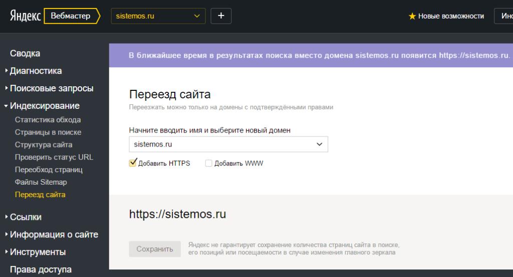 HTTPS в Яндекс Вебмастере