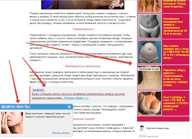 Самые кликабельные рекламные места на сайте