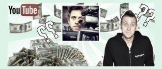 Как заработать деньги на Ютубе