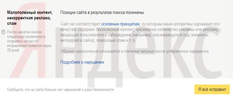 Фильтр Яндекса за рекламу Adsense