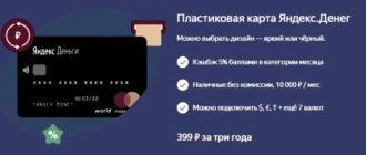 Яндекс Денеги